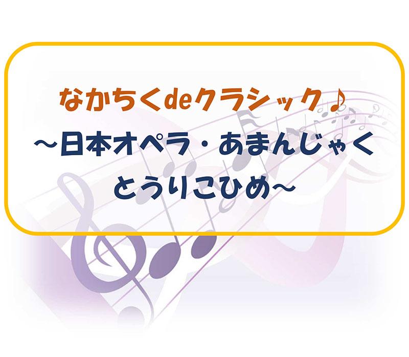 なかちくdeクラシック♪~日本オペラ・あまんじゃくとうりこひめ~