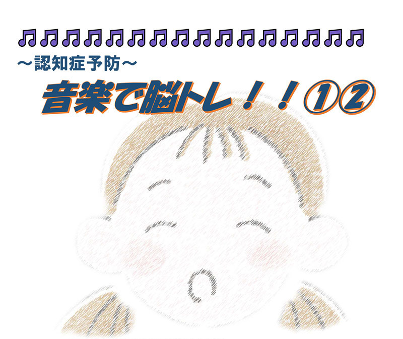 ~認知症予防~ 音楽で脳トレ!!①②